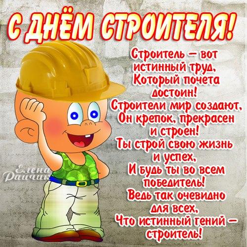 Открытка. С днем строителя! Строители мир создают