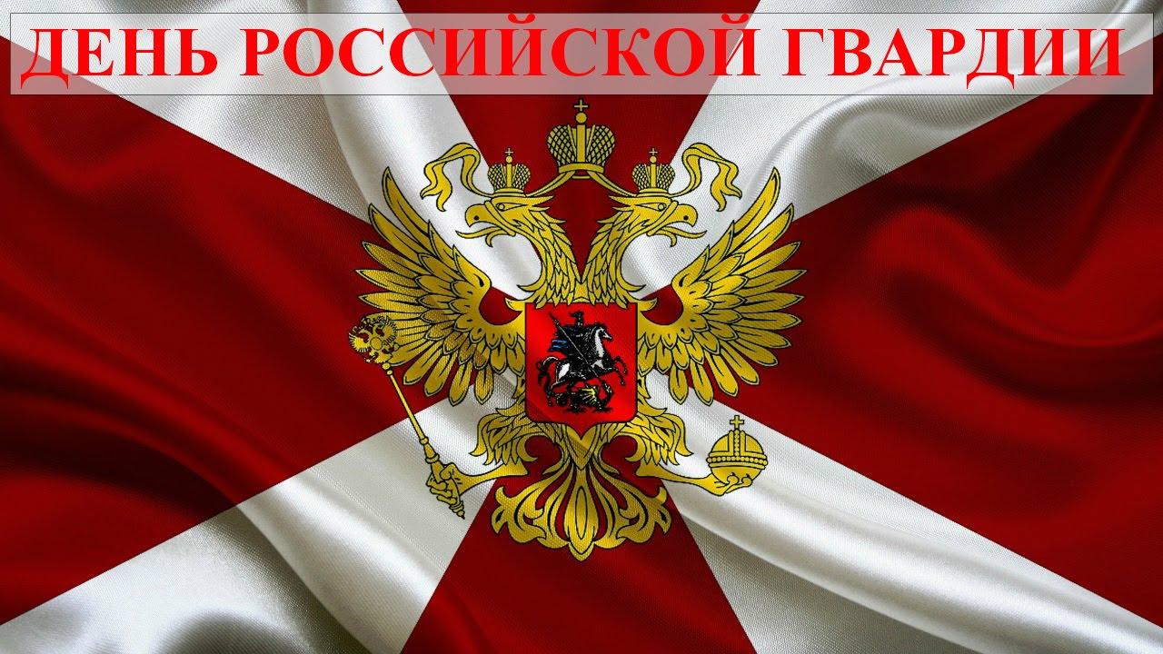 День Российской Гвардии. Поздравляю