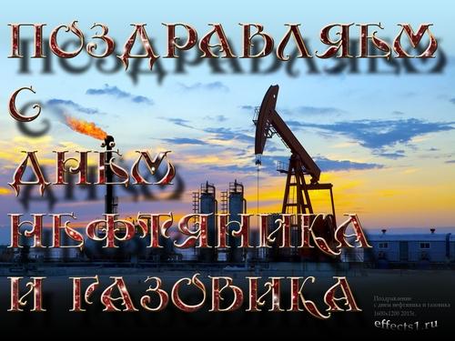 День нефтяной и газовой промышленности. Поздравляю вас