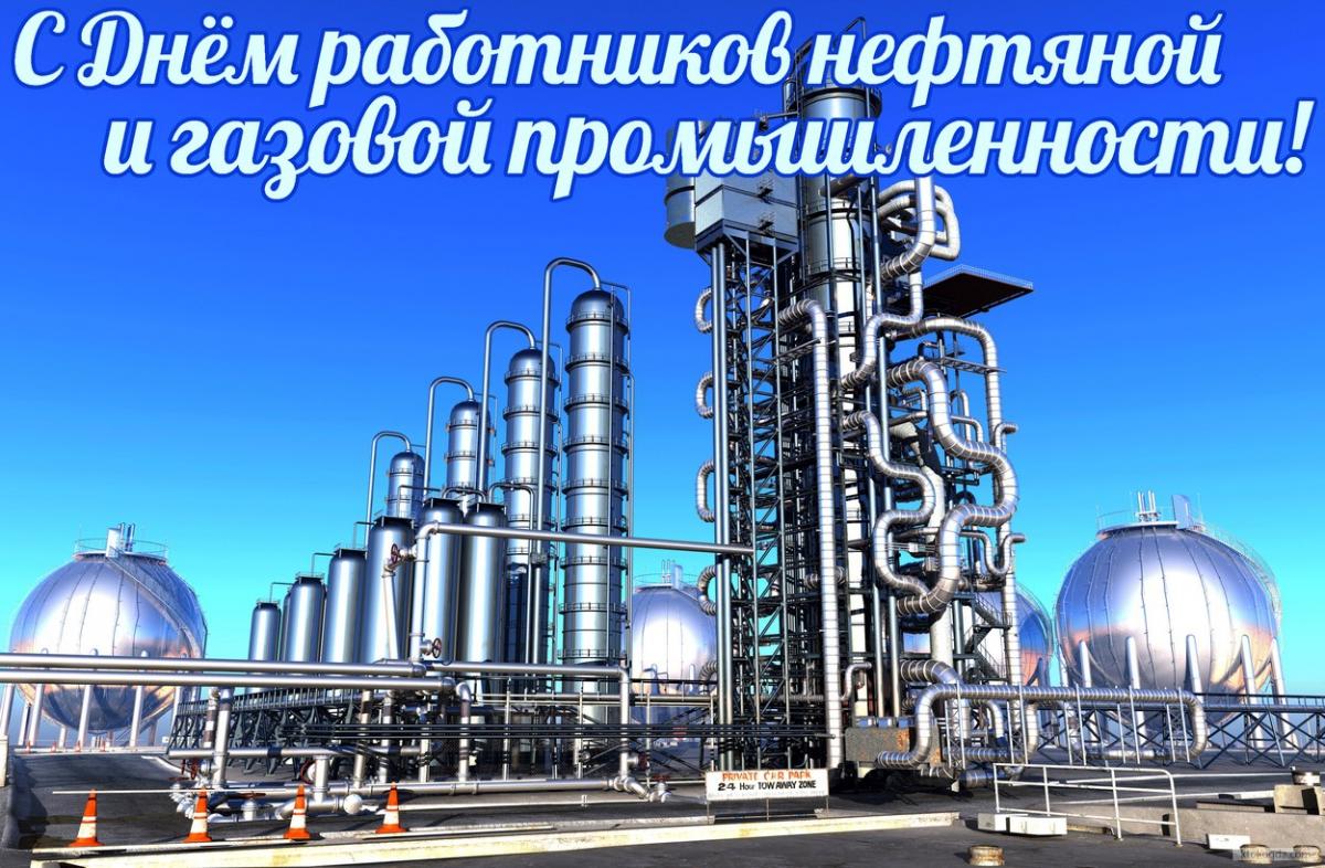 День нефтяной и газовой промышленности. Поздравляю