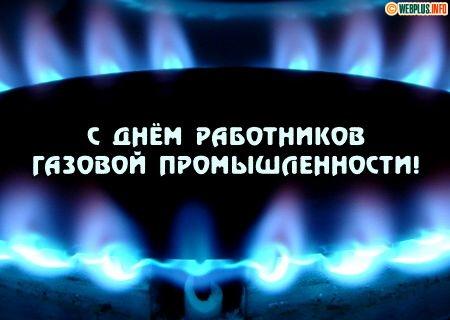 Поздравление работникам газовой промышленности открытки фото рисунки картинки поздравления
