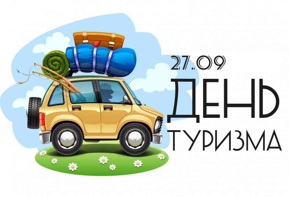 27 сентября день туризма