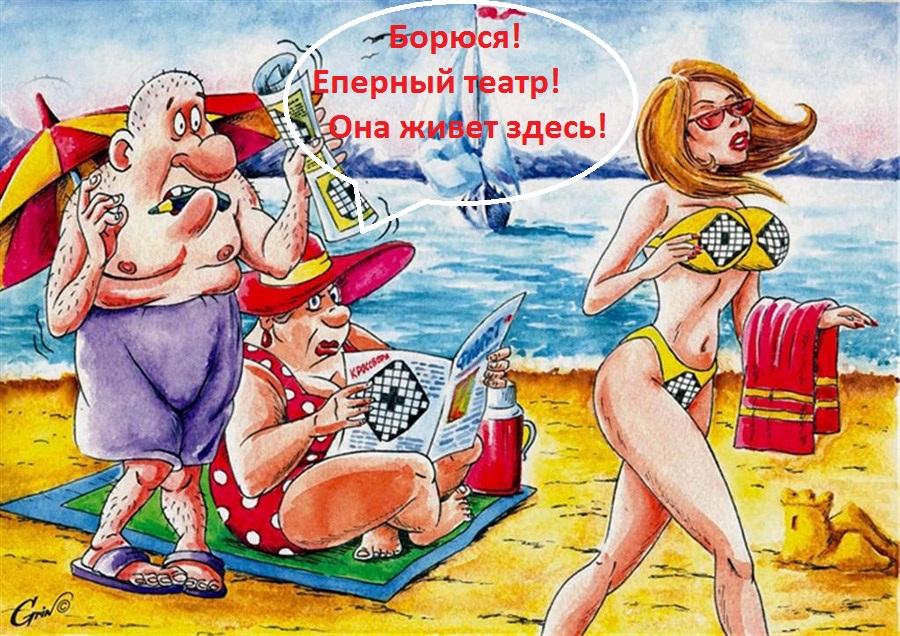 День туризма. На пляже