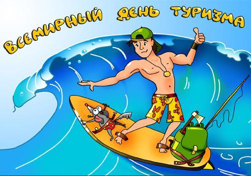 Открытка. Всемирный  день туризма. Парень путешествует по воде