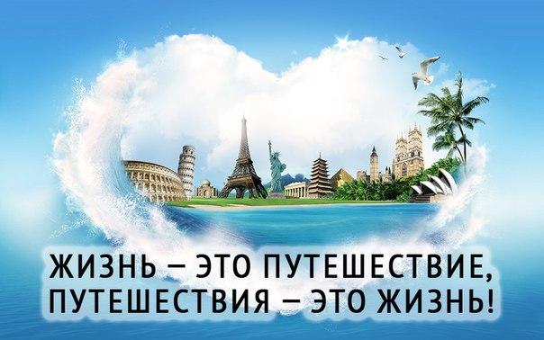 Открытка. День туризма. Жизнь - это путешествие, путешествие - это жизнь!