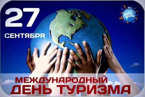 Открытка. День туризма. Планета в наших руках открытки фото рисунки картинки поздравления
