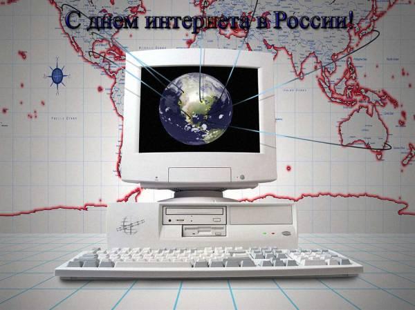 Открытки. С Днем Интернета. В виртуале мир!