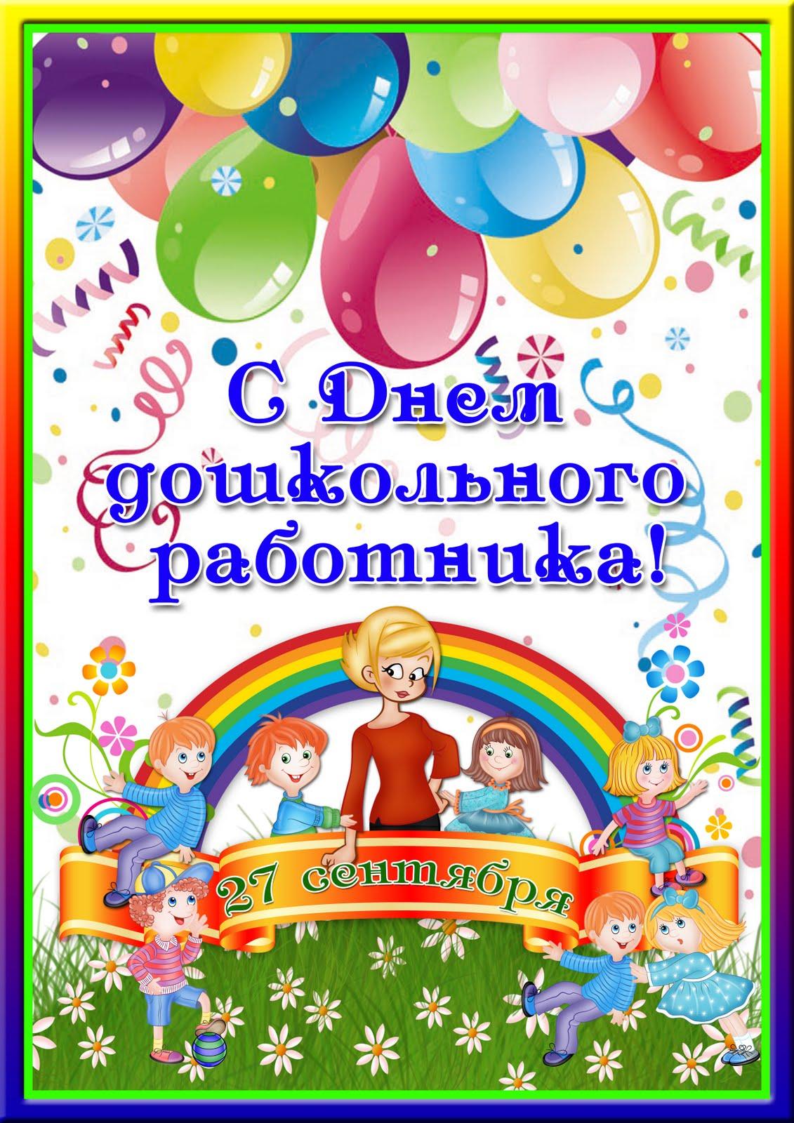 С днем дошкольного работника поздравления открытка, для