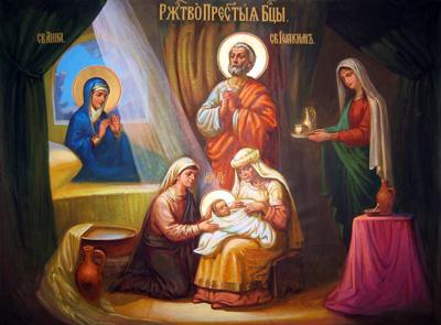 Рождество Пресвятой Богородицы. Поздравляю