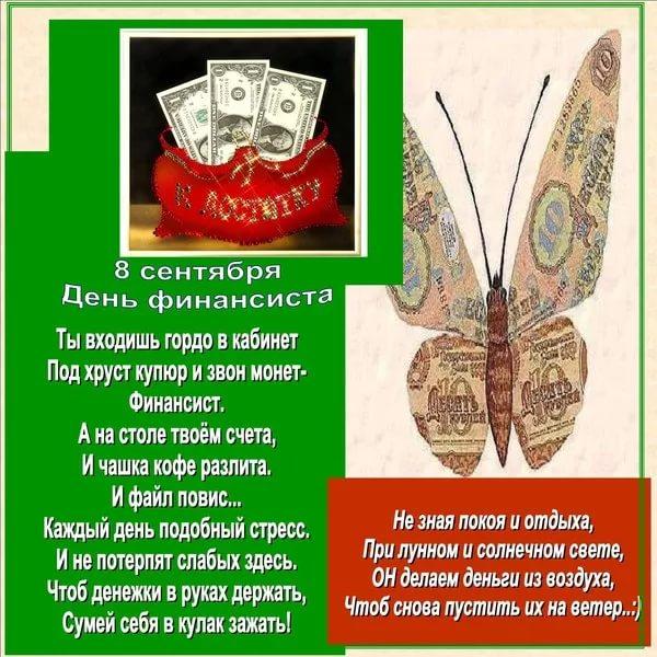 С днем финансиста! Поздравления в стихах открытки фото рисунки картинки поздравления