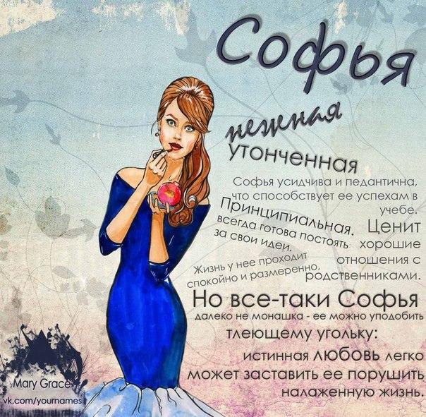 С Днем ангела, Софья! Психологические особенности открытки фото рисунки картинки поздравления