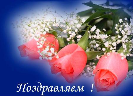 С Международным днем врача. Поздравляем! Розы