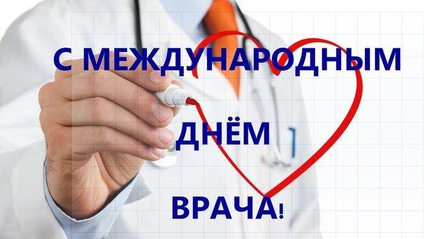 Всемирный день врача! Поздравляю вас!