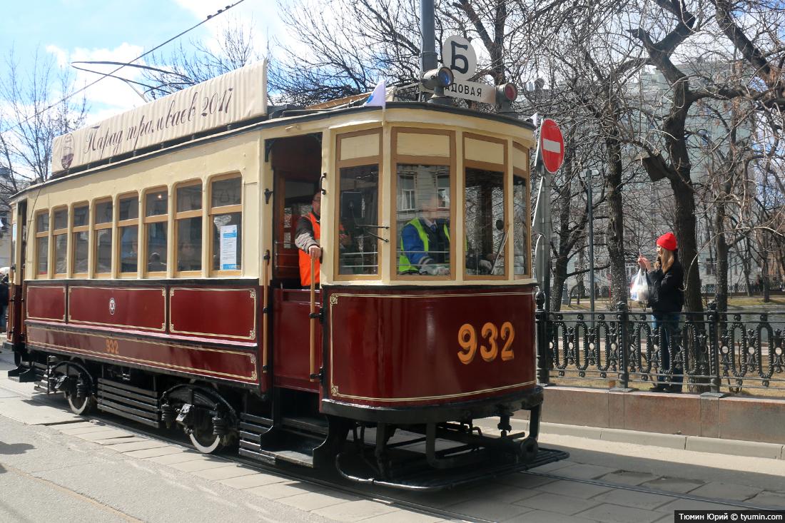 Журналист и путешественник Юрий Тюмин поделился с экологами репортажем о параде трамваев в Москве  - фото 4
