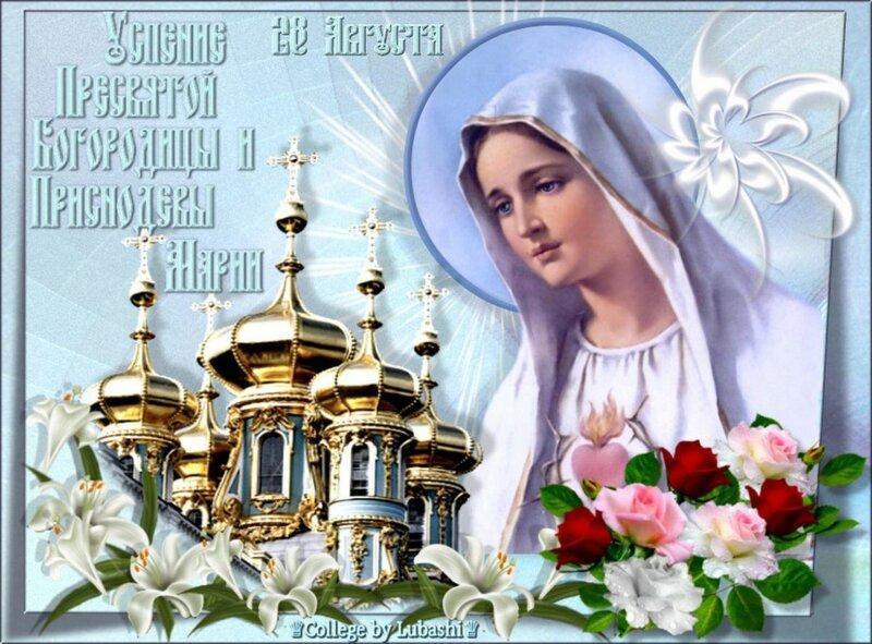 Святая мария поздравления 81