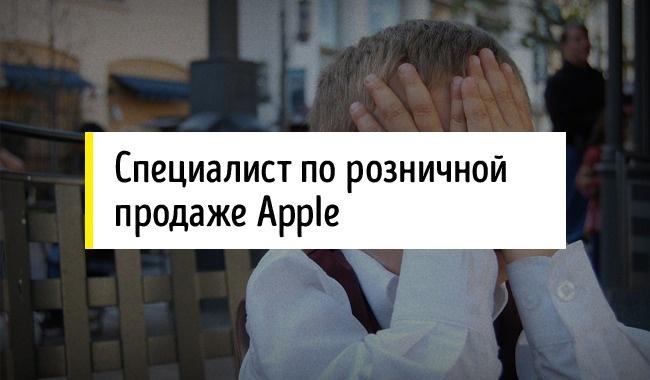 10самых каверзных вопросов, которые Apple задает насобеседовании