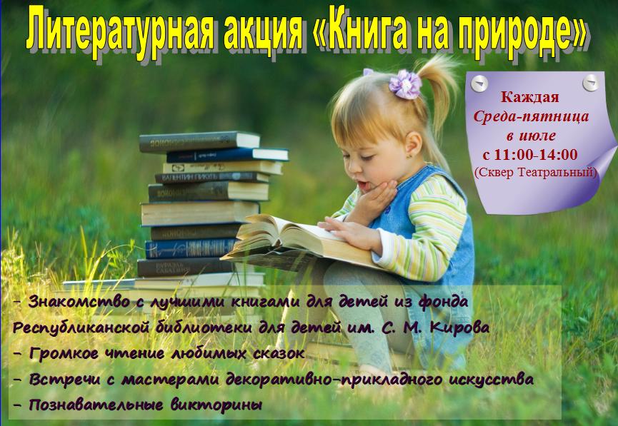 республиканская библиотека для детей,литературная акция,книга на природе