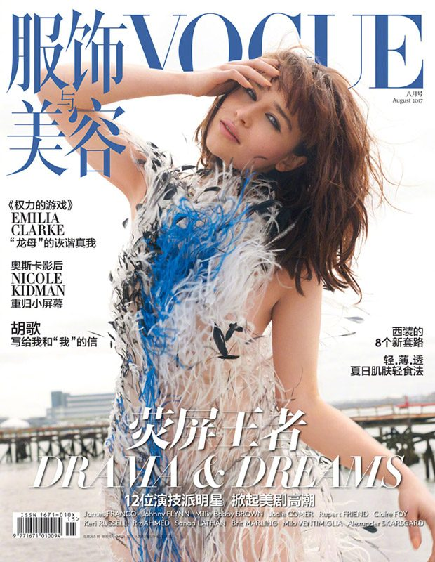 Emilia Clarke is the Cover Girl of Vogue China August 2017 Issue