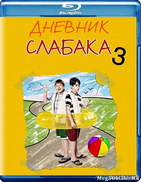 Дневник слабака 3 / Diary of a Wimpy Kid: Dog Days (2012/BDRip/HDRip)