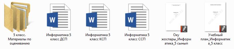 Информатика 5 класс.png