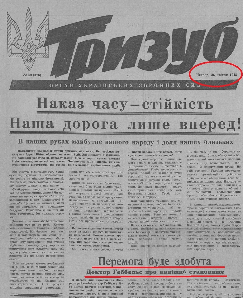 Газета Тризуб. 26 апреля 1945 года.jpg