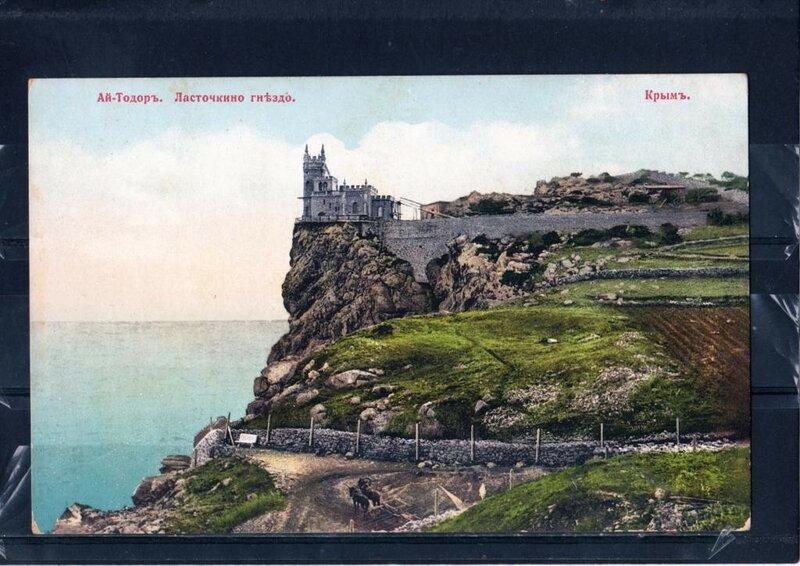 1900е Crimea2.jpg