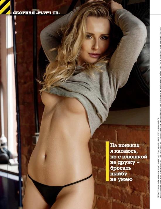 Журнал Maxim (Россия) №5 май 2017