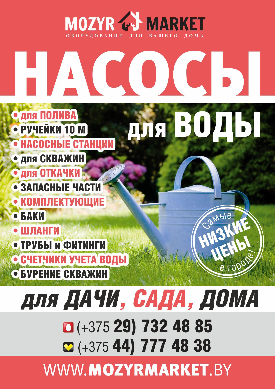 Дизайн плаката магазина оборудования для садоводов