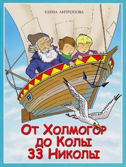Антропова От Холмогор до Колы 250.jpg