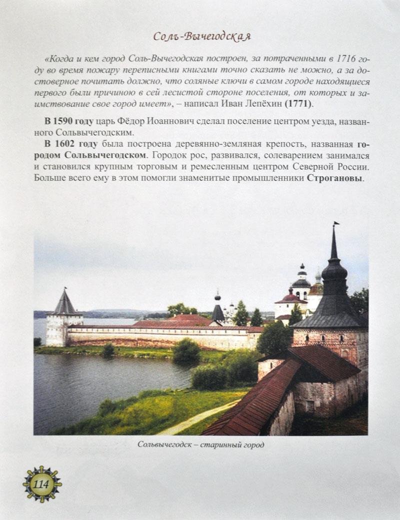 Антропова От Холмогор до Колы стр 800.jpg