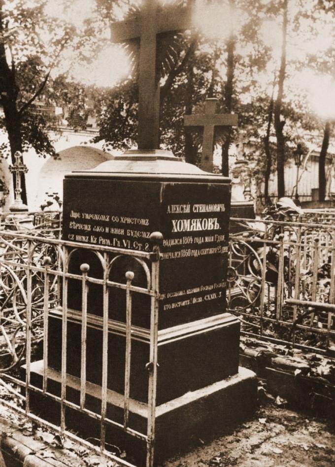 Некрополь Данилова монастыря. Могила А.С.Хомякова (1804-1860)