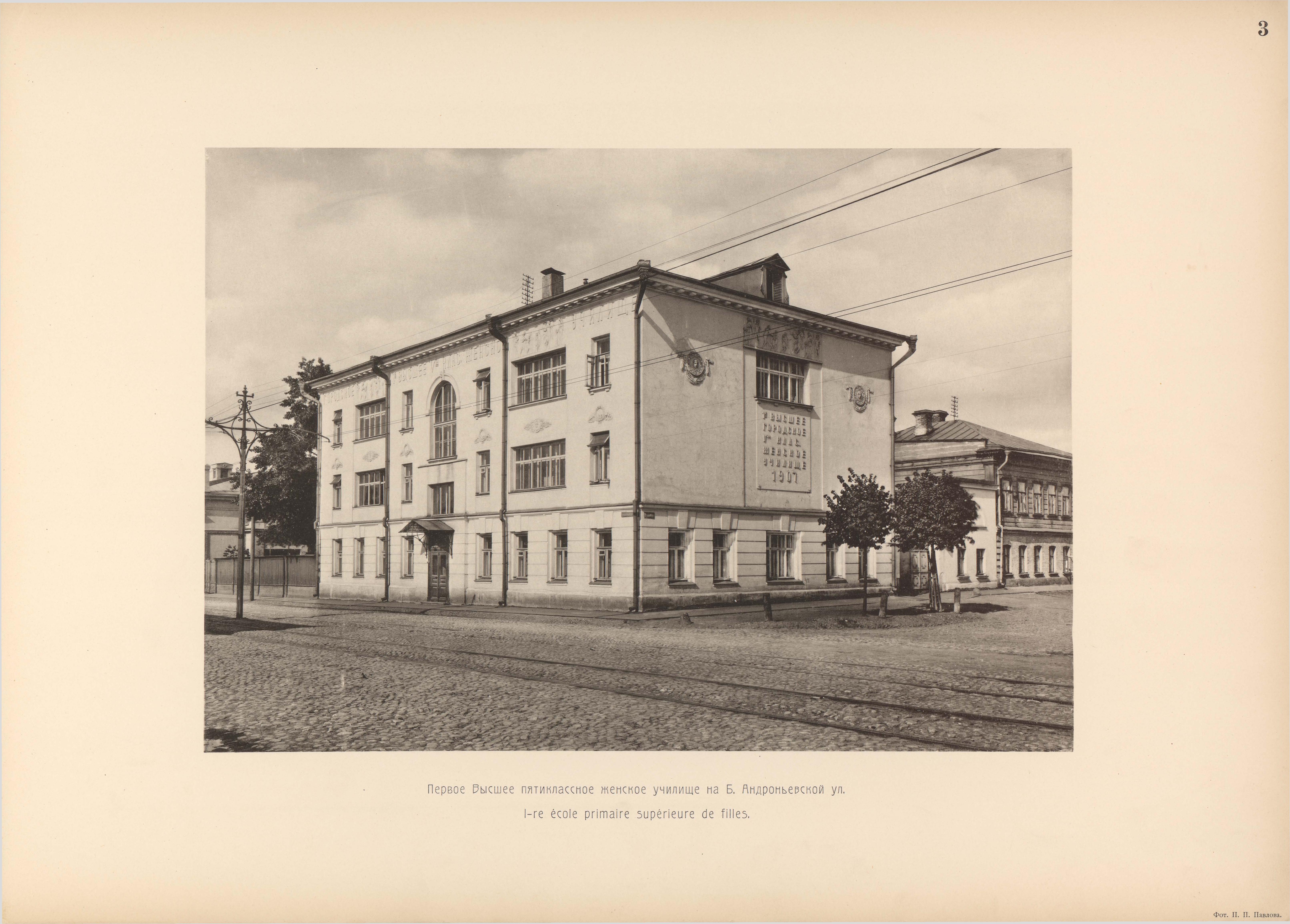Первое высшее пятиклассное женское училище