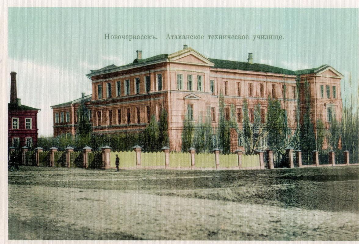 Атаманское техническое училище