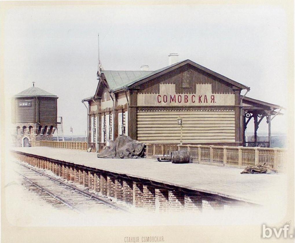 Станция Сомовская