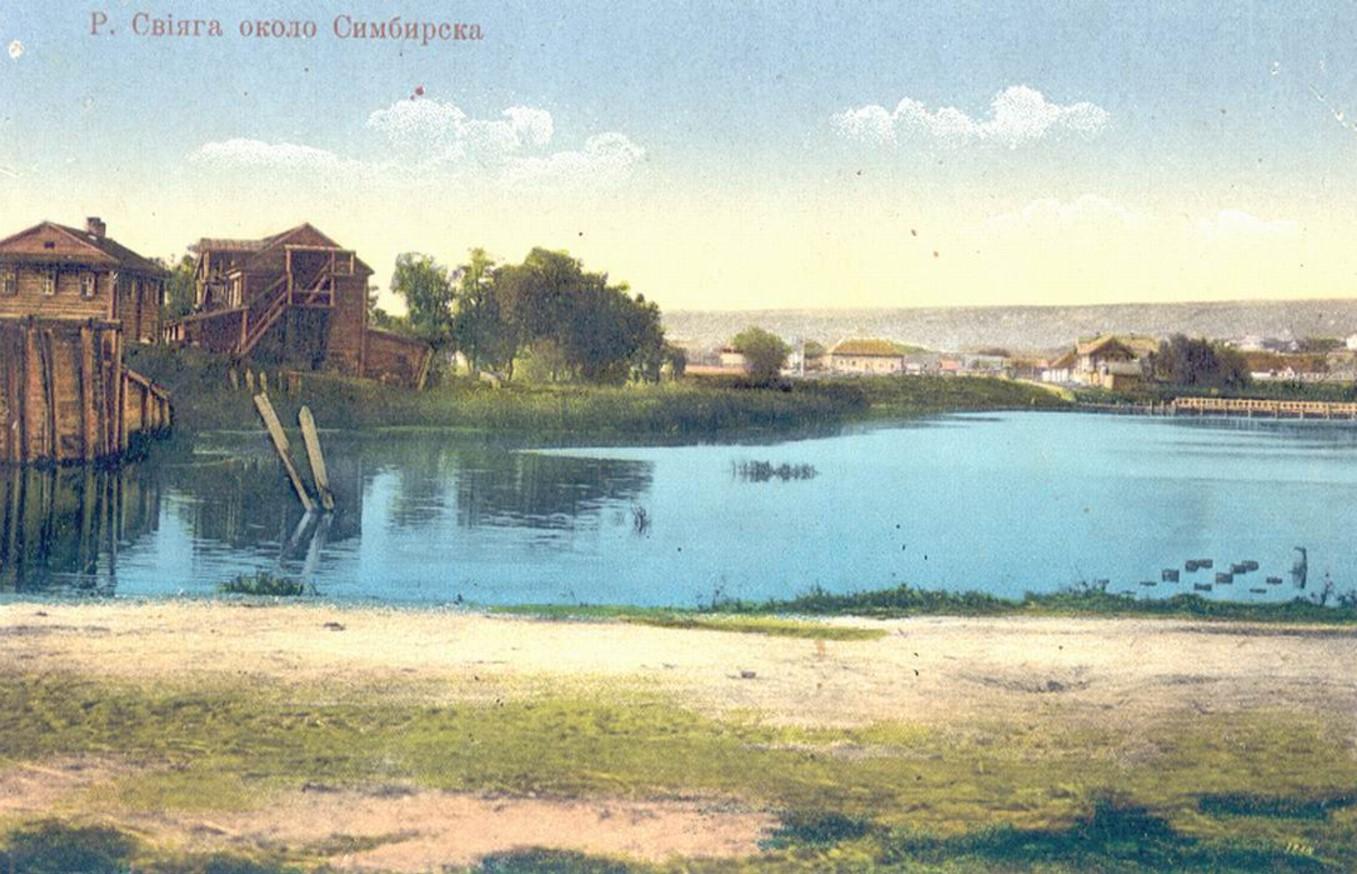 Окрестности Симбирска. Свияга