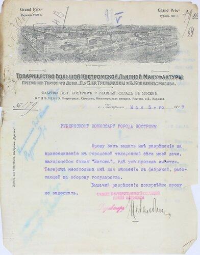 ГАКО. Ф. 1317. Оп. 1. Д. 15. Л. 59