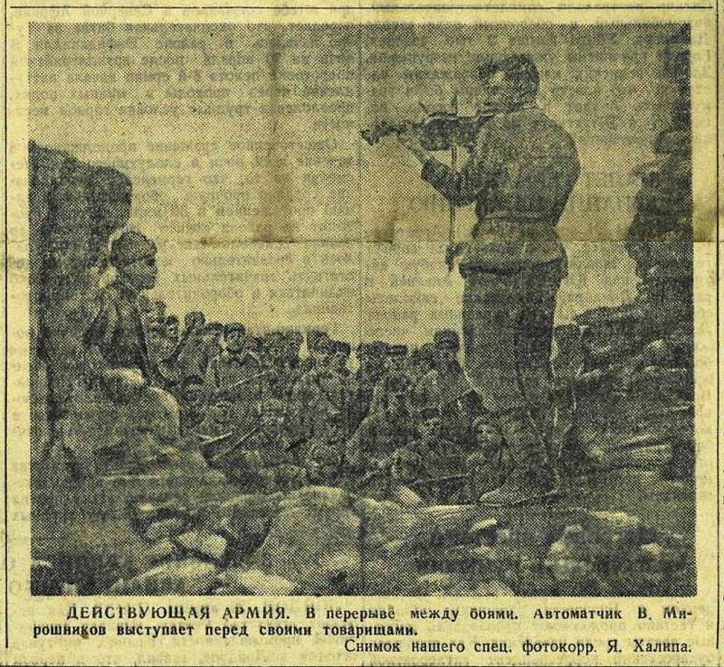 «Красная звезда», 23 апреля 1943 года