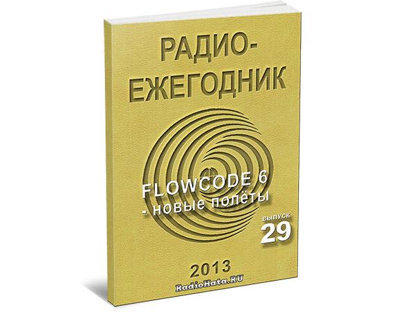 Радиоежегодник (Выпуск 29) 2013