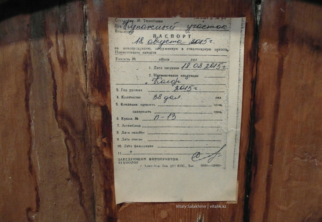 Купажный участок на заводе Бахуса, наклейка на бочке