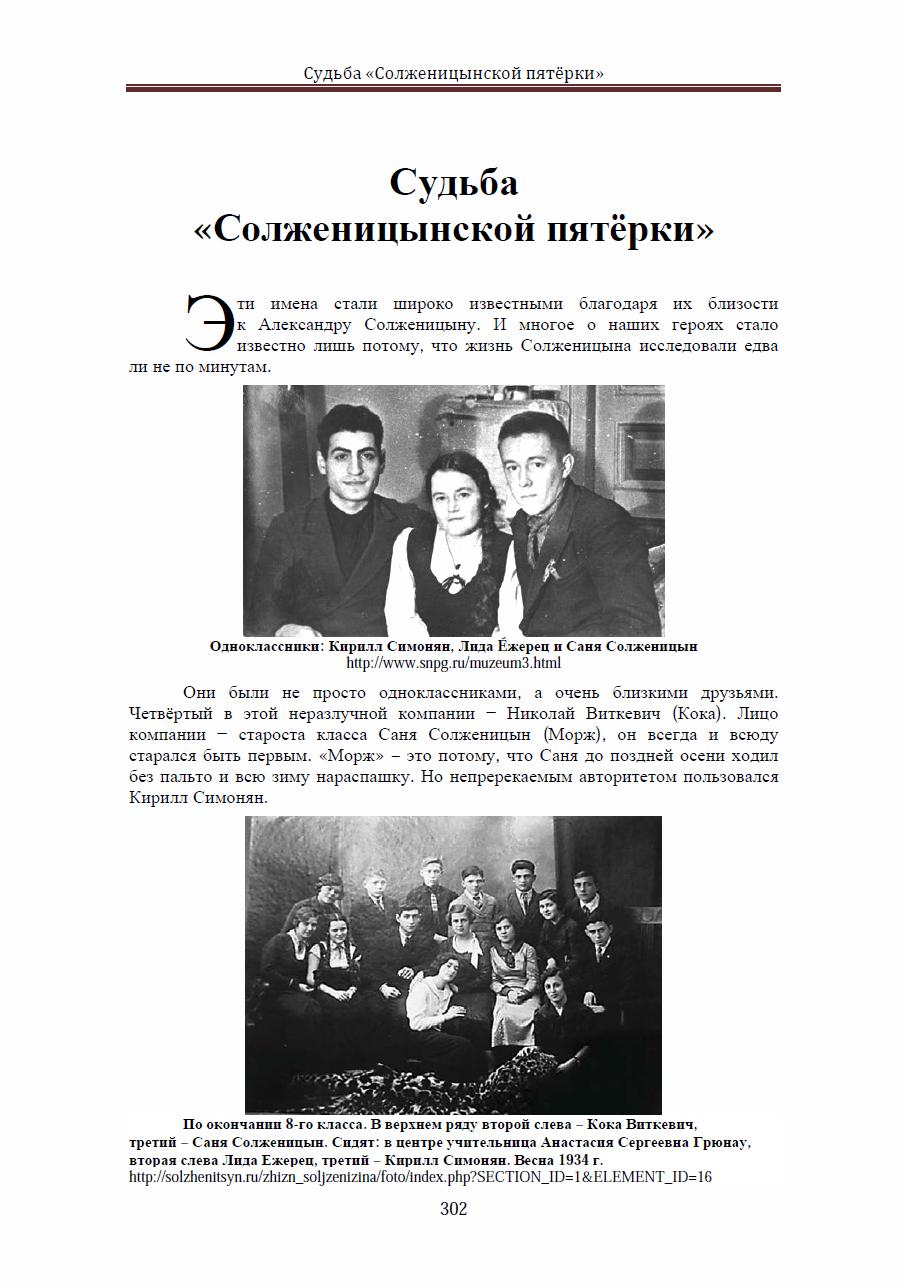 Судьба «Солженицынской пятёрки»