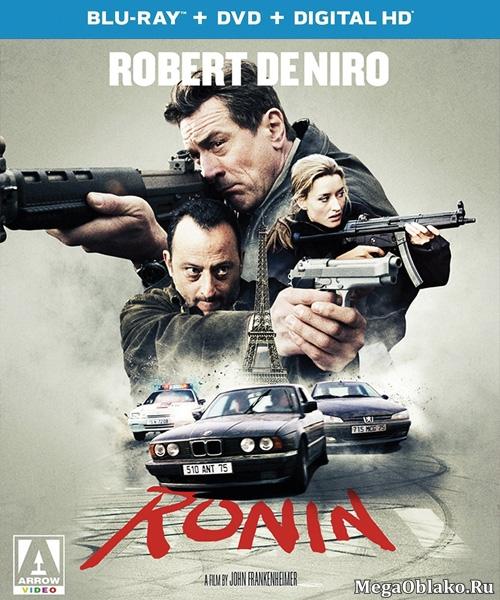 Ронин / Ronin (1998/BDRip/HDRip)