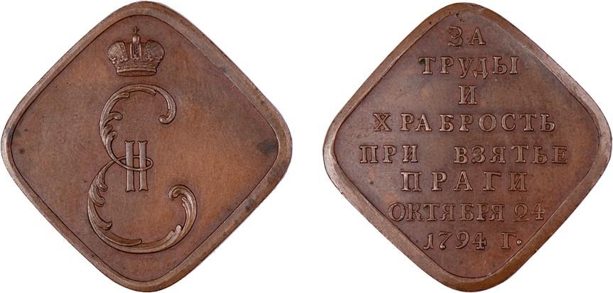 Наградная медаль «За труды и храбрость при взятии Праги. 24 октября 1794 г.»