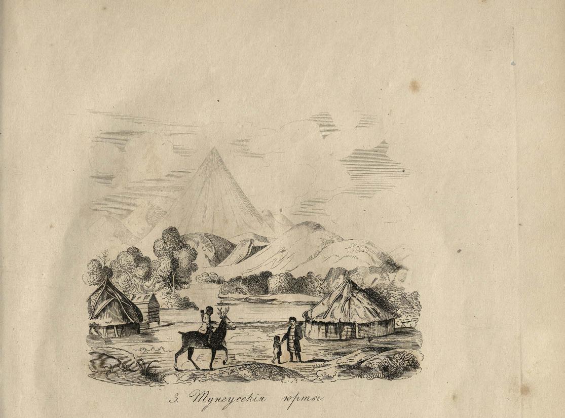 19. Тунгусские юрты