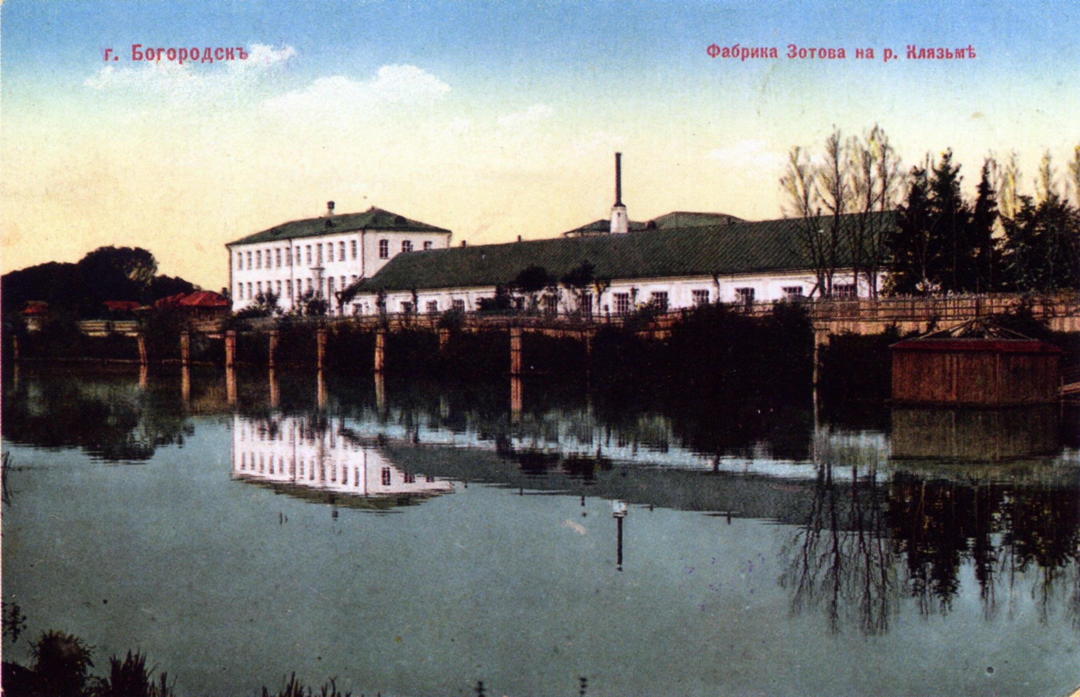 Шелковая фабрика Петра Семеновича Зотова на Клязьме