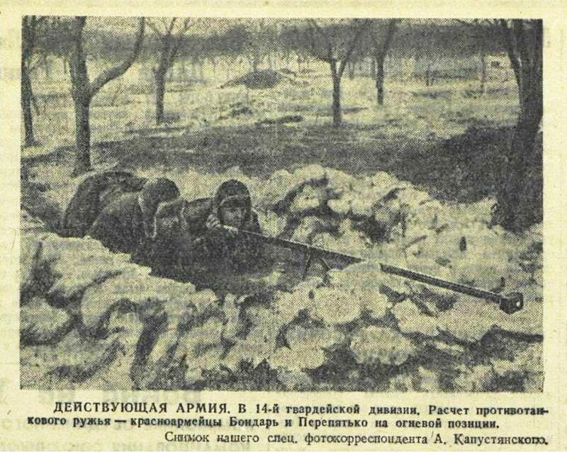 «Красная звезда», 3 марта 1942 года