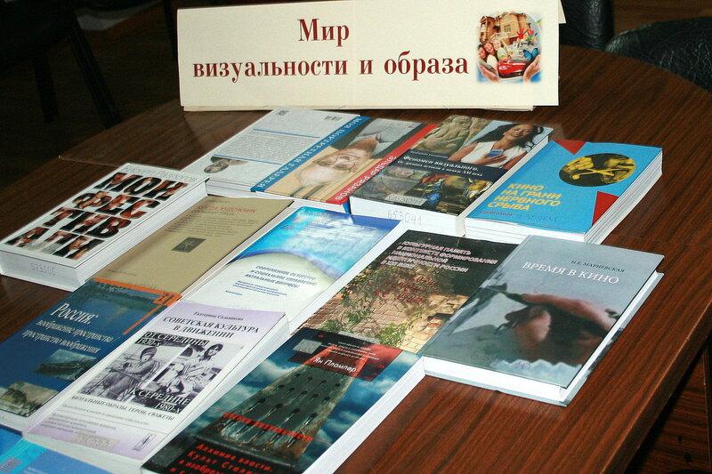 Выставка Мир визуальности и образа.JPG