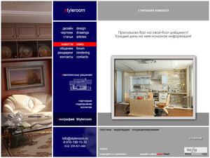 дизайн сайта stylroom.ru в 2006 году
