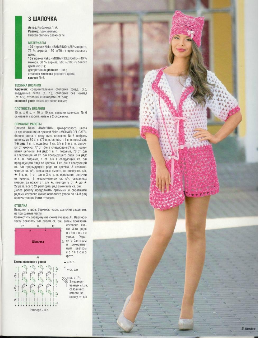 журнал бурда сарафаны для девочек подростков