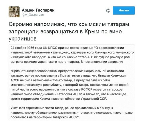 Гаспарян_татары.jpg