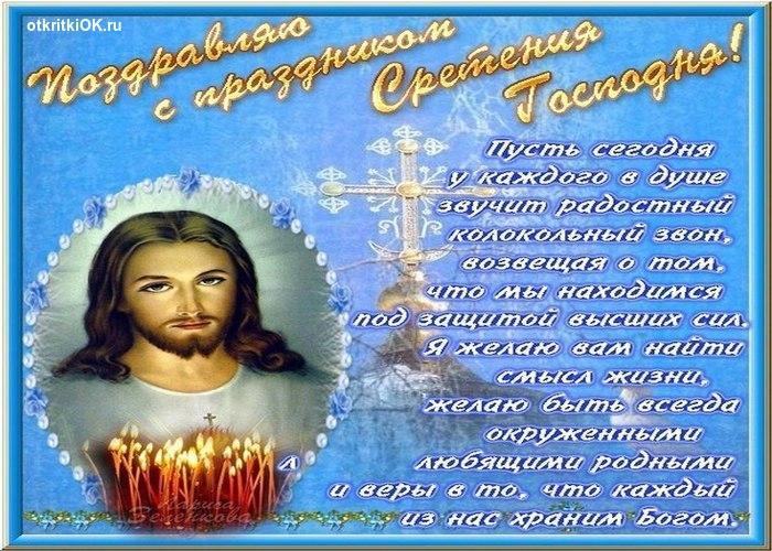 Православні стрітення господнє